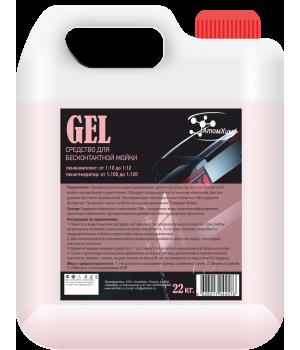 Средства для бесконтактной мойки (Gel)